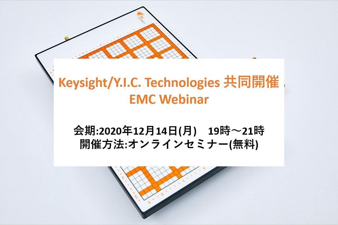 Keysight/Y.I.C. Technologies 共同開催 EMC Webinar