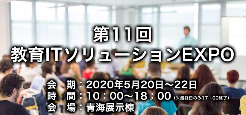 【出展中止】第11回 教育ITソリューションEXPO