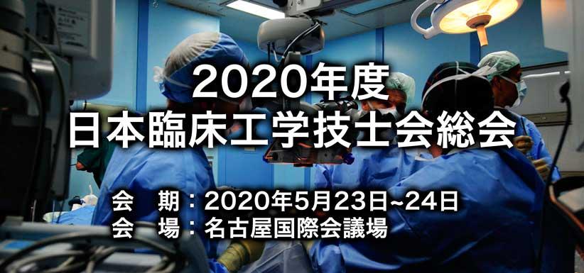 【延期】2020年度日本臨床工学技士総会