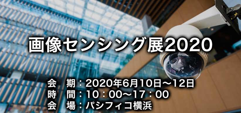 【中止】画像センシング展2020