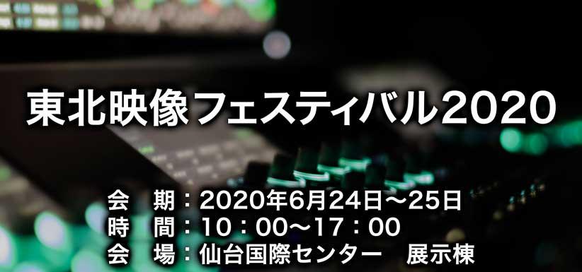 【中止】東北映像フェスティバル2020