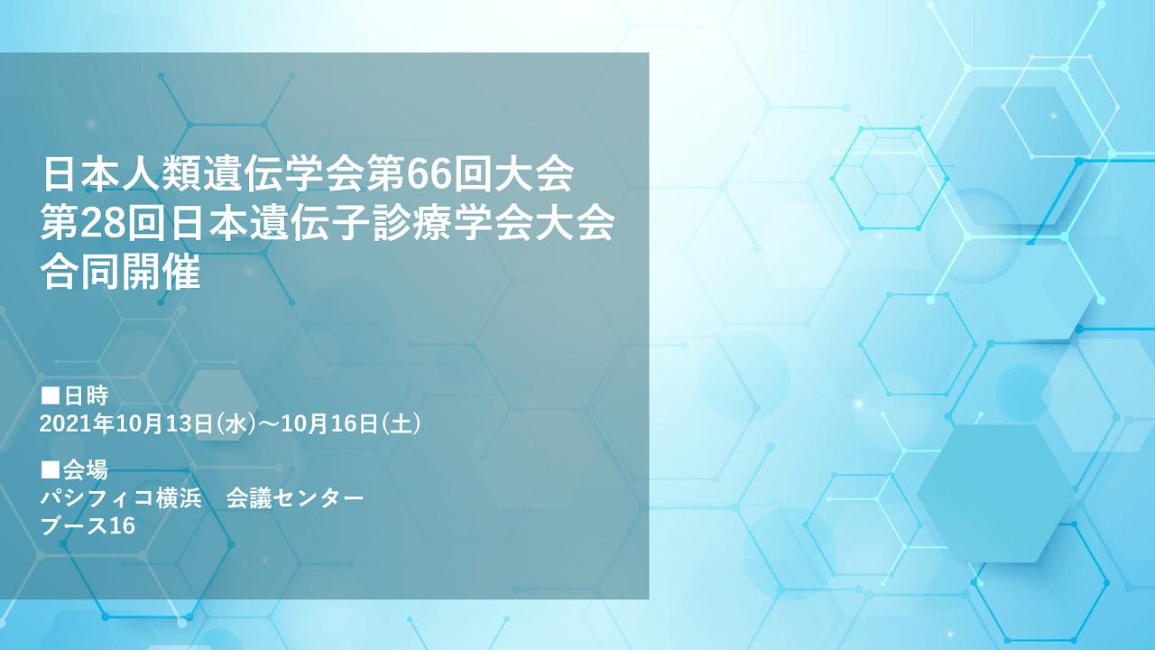 日本人類遺伝学会第66回大会 / 第28回日本遺伝子診療学会大会