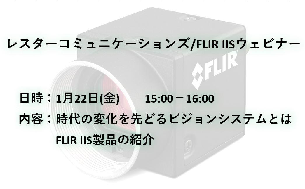 レスターコミュニケーションズ/FLIR IISウェビナー