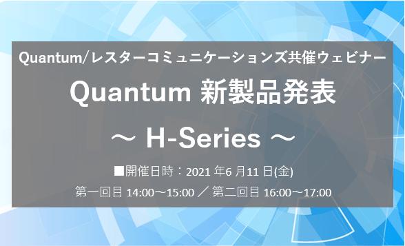 Quantum/レスターコミュニケーションズ共催ウェビナー