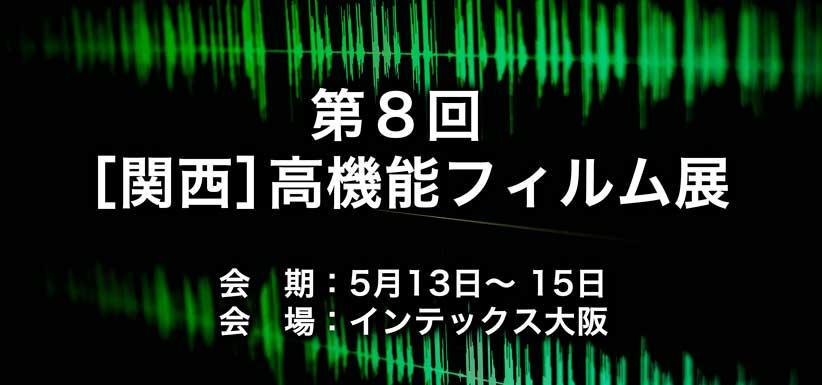 第8回[関西]高機能フィルム展