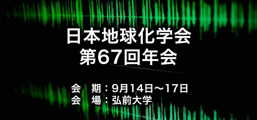 【出展見送り】日本地球化学会第67回年会