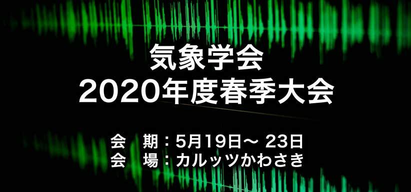 【中止】気象学会2020年度春季大会