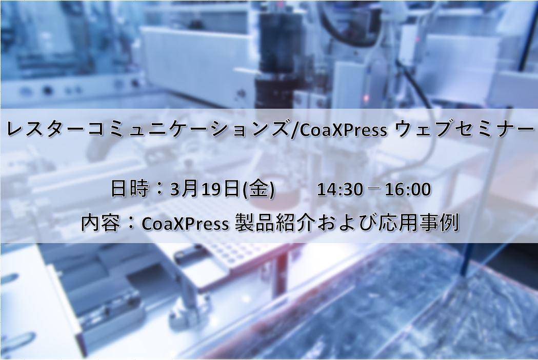レスターコミュニケーションズ/CoaXPress ウェブセミナー